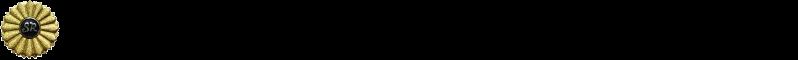 東京都社会保険労務士会 台東支部会員情報ページ